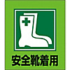 "Illustration Sticker ""Wear Safety Boots"""
