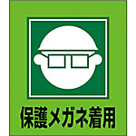 "Illustration Sticker ""Wear Protective Glasses"""