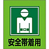"Illustration Sticker ""Wear Safety Belt"""