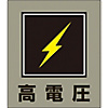 "Illustration Sticker ""High Voltage"""