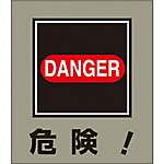 "Illustration Sticker ""Danger."""