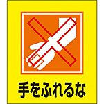 "Illustration Sticker ""Do Not Touch"""