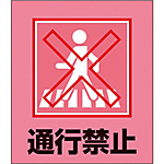 "Illustration Sticker ""Do Not Pass Through"""