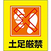 "Illustration Sticker ""Do Not Wear Outdoor Shoes"""
