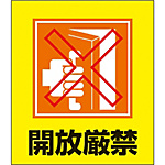 "Illustration Sticker ""Do Not Leave Open"""