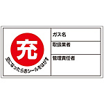 "Compressed Gas Cylinder Sticker ""Peel Off Red Seal When Empty, Type of Gas, Business Operator, Management Personnel"""