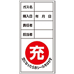 "Compressed Gas Cylinder Sticker ""Peel Off Red Seal When Empty, Type of Gas, Purchase Date, Management Personnel, Operating Personnel"""