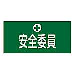 Rubber Armband (Safety Committee)