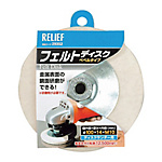 RELIEF Felt Disc, Bevel Type, ø100 mm
